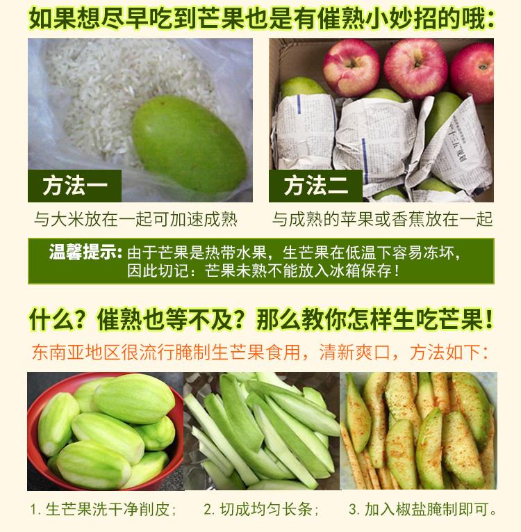 【杞农优食】越南玉芒新鲜水果 单果200-300g 5斤装 清甜核小进口芒果报价