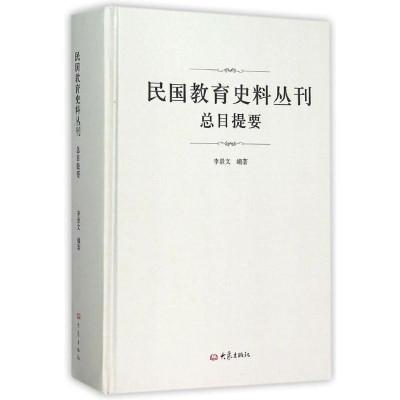 民国教育史料丛刊总目提要怎么样