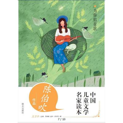 为你唱首歌陈伯吹作品/中国儿童文学名家读本怎么样