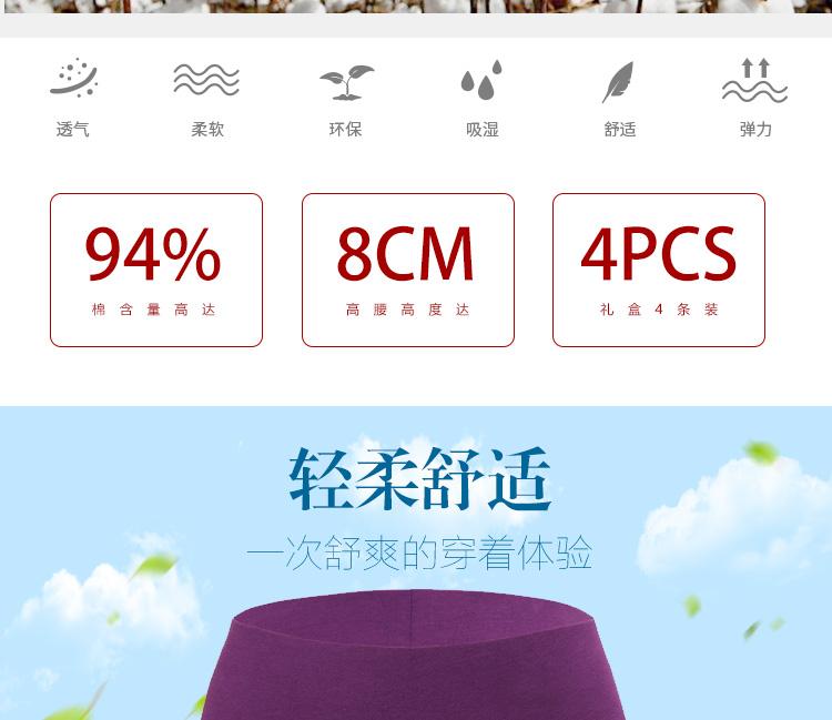 【2件7折】浪莎4条装女士内裤棉质高腰女内裤孕妇产后收腹裤三角裤多少钱