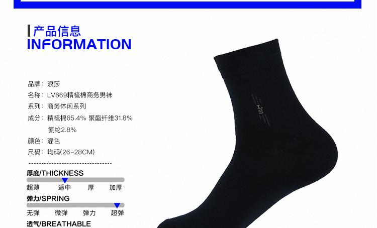 LV669浪莎纯棉6双装袜子男袜中筒四季商务休闲棉袜夏季短袜薄款透气防臭好不好
