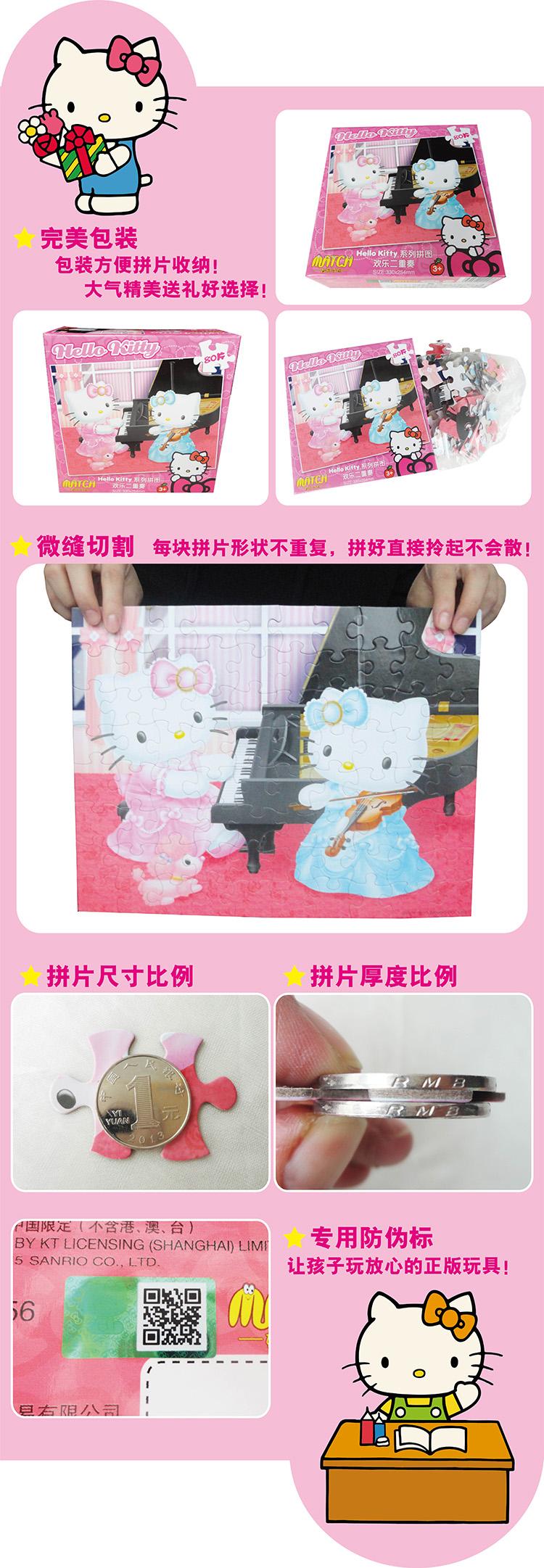 Hello Kitty 儿童拼图 拼插玩具手眼脑协调的锻炼工具 盒装平面拼图纸质80片正品