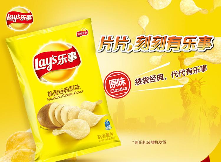 乐事马铃薯片(美国经典原味)70克/包好吗