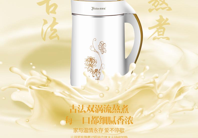 易斯顿(yisidun)D09全自动家用豆浆机 干豆湿豆米糊机1.8L价格