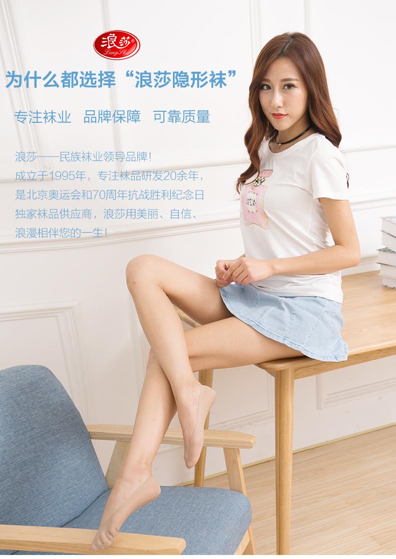 4双浪莎船袜女 薄款夏季丝袜短袜隐形船袜隐形袜浅口硅胶防滑袜子女YMW1856评价