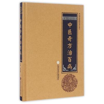 中医奇方治百病怎么样 好不好-第1页-飞牛网官