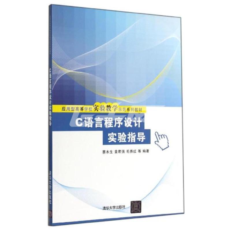 c语言程序设计实验指导/蔡木生