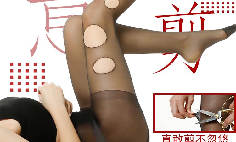 V6861浪莎5D超薄防脱散丝袜夏季超薄包芯丝美肤防晒丝袜随意剪防勾丝袜好吗