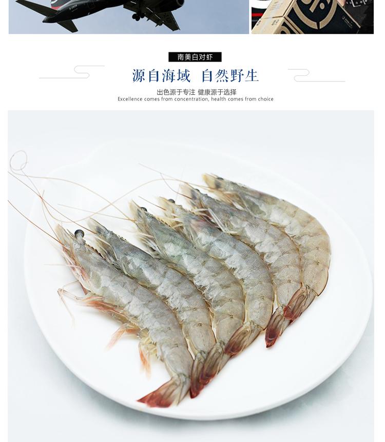 霍小鲜 活冻南美白虾 20-25只   500g装评价