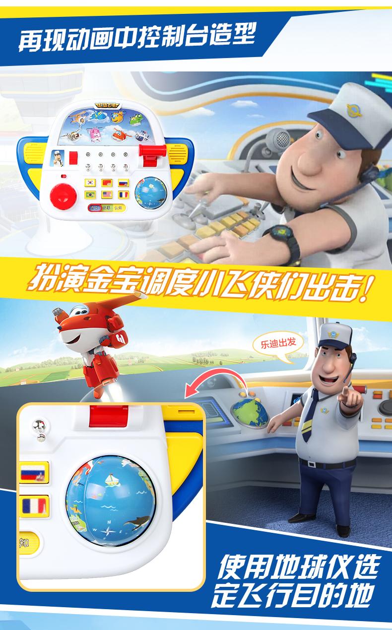 机库遥控滑行乐迪多多飞机遥控启智儿童玩具怎么样
