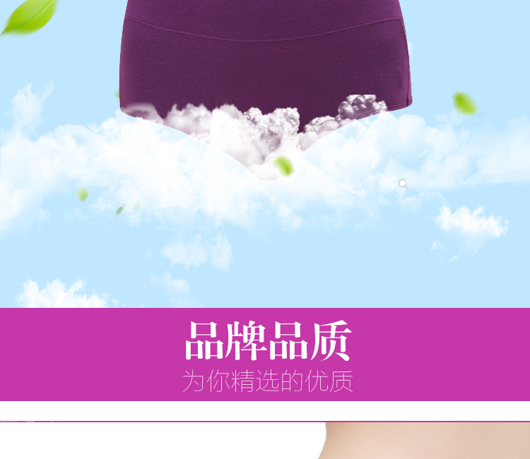 【2件7折】浪莎4条装女士内裤棉质高腰女内裤孕妇产后收腹裤三角裤购买心得