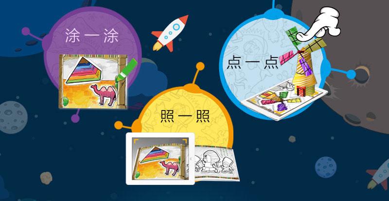 小熊尼奥神笔立体画环球旅行ar儿童涂色绘本正版早教趣味益智画册