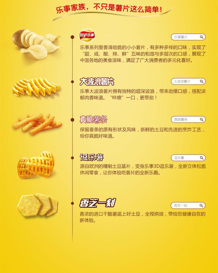 乐事乐事薯片官网