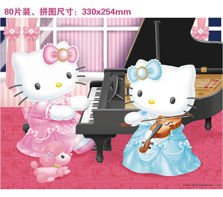 Hello Kitty 儿童拼图 拼插玩具手眼脑协调的锻炼工具 盒装平面拼图纸质80片怎么样