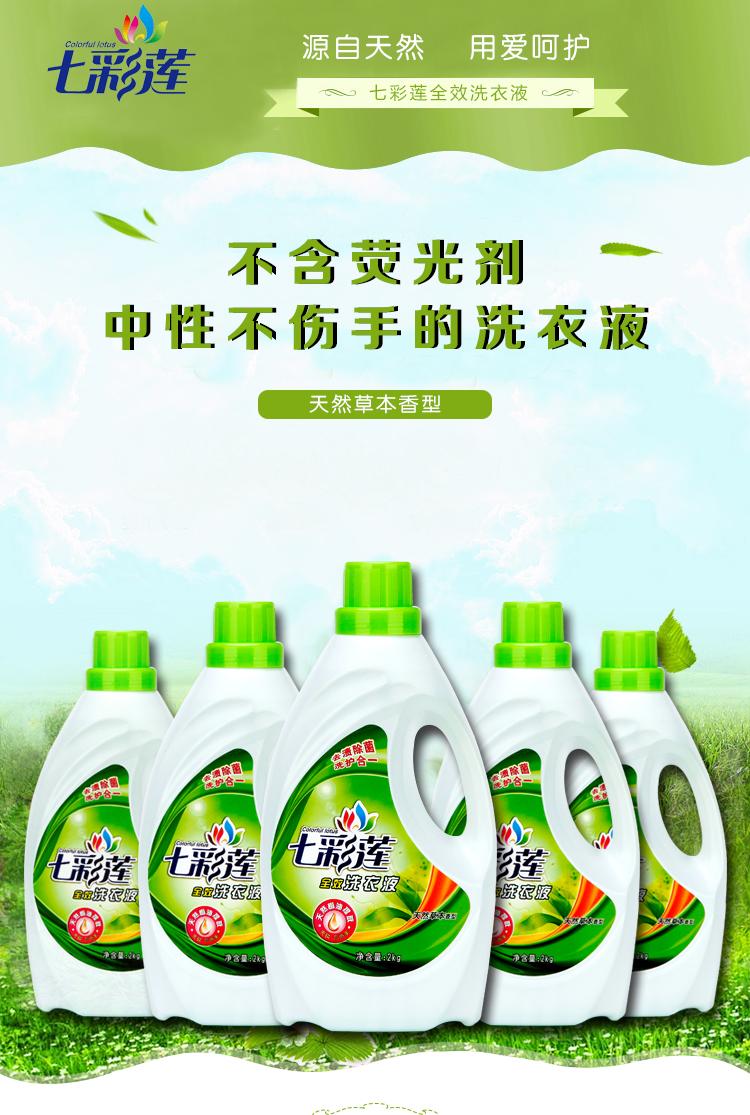 七彩莲全效洗衣液2kg(天然草本香型)报价