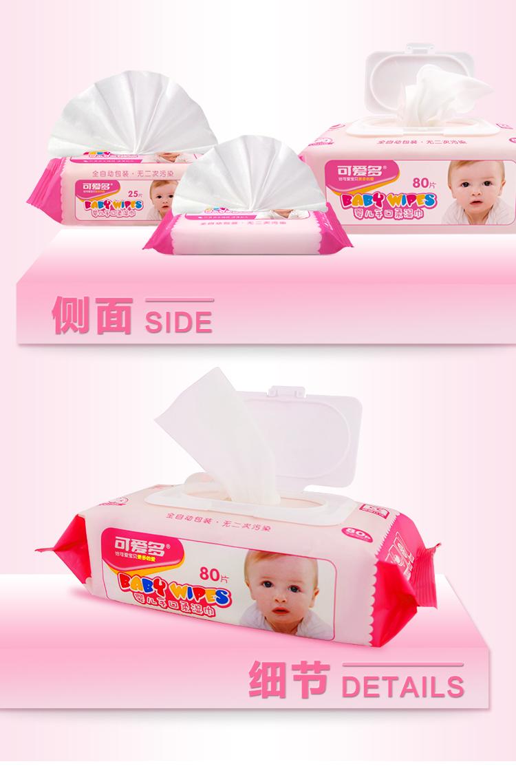 可爱多婴儿手口湿巾实用组合装80片*5包25片*5包10片*5包