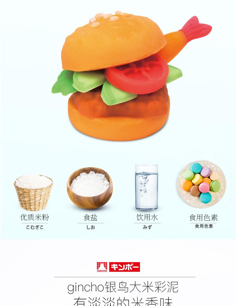 gincho日本银鸟大米彩泥汉堡包套装 无毒橡皮泥儿童手工泥粘土黏土