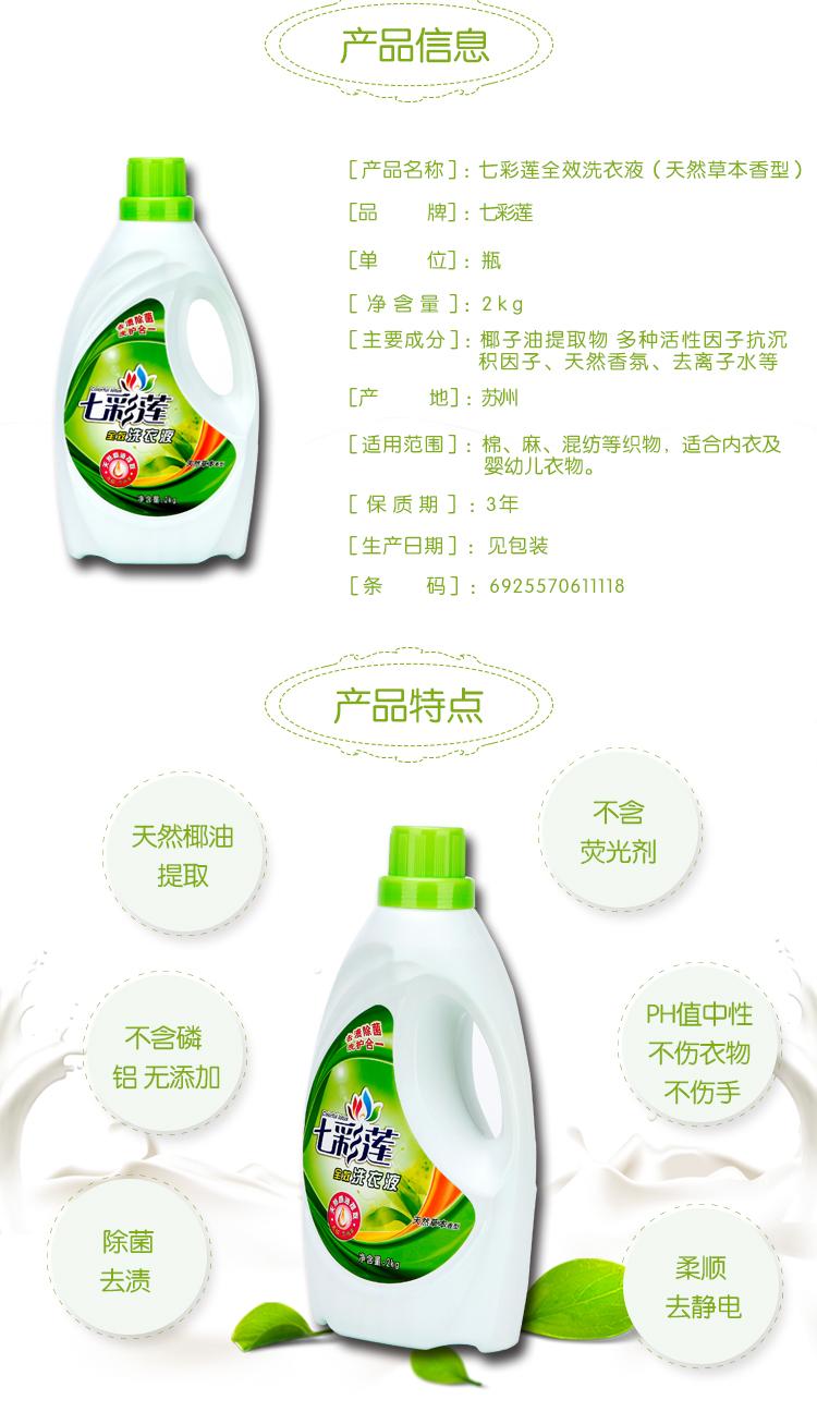 七彩莲全效洗衣液2kg(天然草本香型)图片