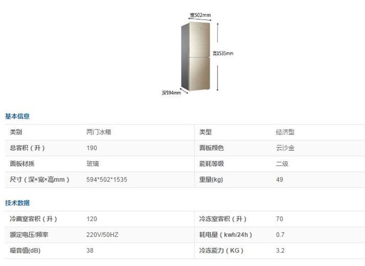 海尔冰箱bcd 190_海尔冰箱bcd 190wdgc