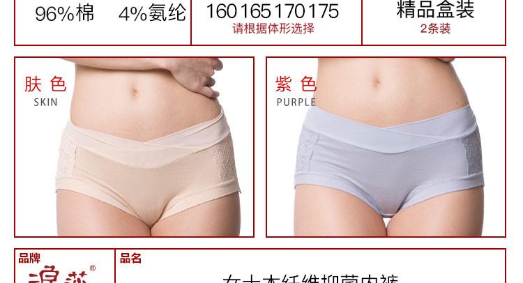 2条盒装浪莎内裤女中腰三角裤纯色提臀女士内裤全棉蕾丝透气低价