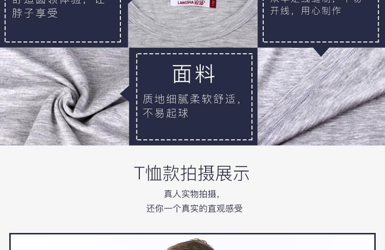 浪莎夏季纯色男士T恤木纤维短袖休闲工字背心舒适亲肤薄款打底衫价格