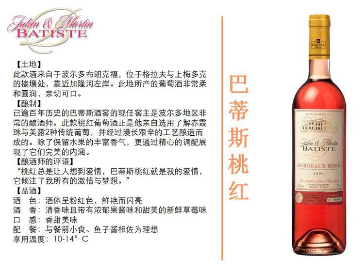 法国进口 巴蒂斯 波尔多桃红葡萄酒礼盒装(全球限量发行) 750ml/盒