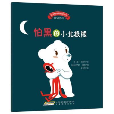 宝宝情绪管理图画书/勇敢自信不怯懦系列:怕黑的小北极熊:学会怎么样