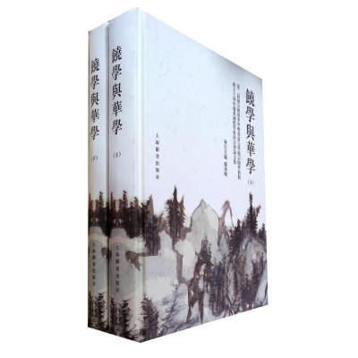 饶学与华学:第二届饶宗颐与华学暨香港大学饶