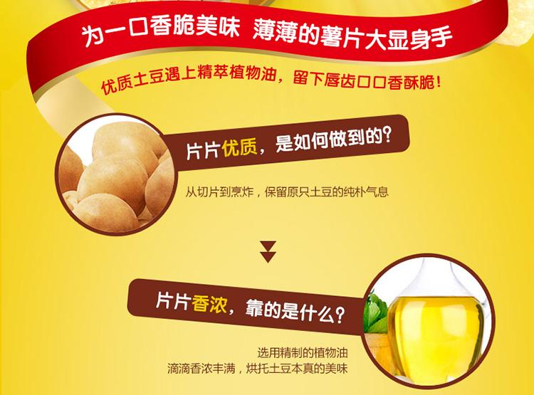 乐事马铃薯片(美国经典原味)70克/包多少钱