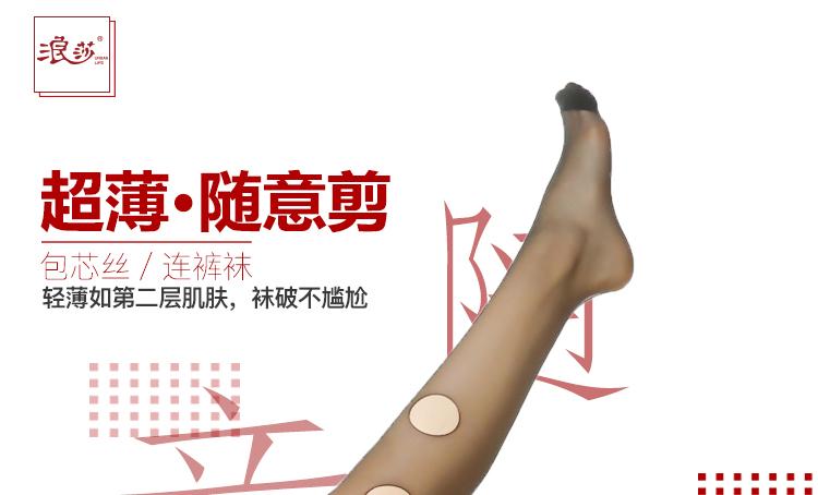 浪莎5D超薄防脱散丝袜夏季超薄包芯丝美肤防晒丝袜随意剪防勾丝袜SY001评价