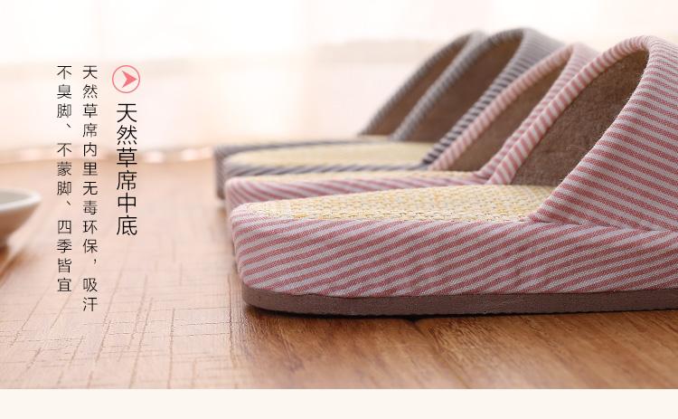 条纹草席 居家情侣家居拖鞋 家居木地板凉拖鞋 米白色