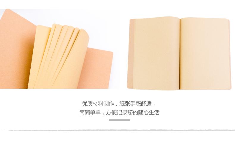 晨光文具16k牛皮纸空白缝线本 笔记本 记事本子 50页