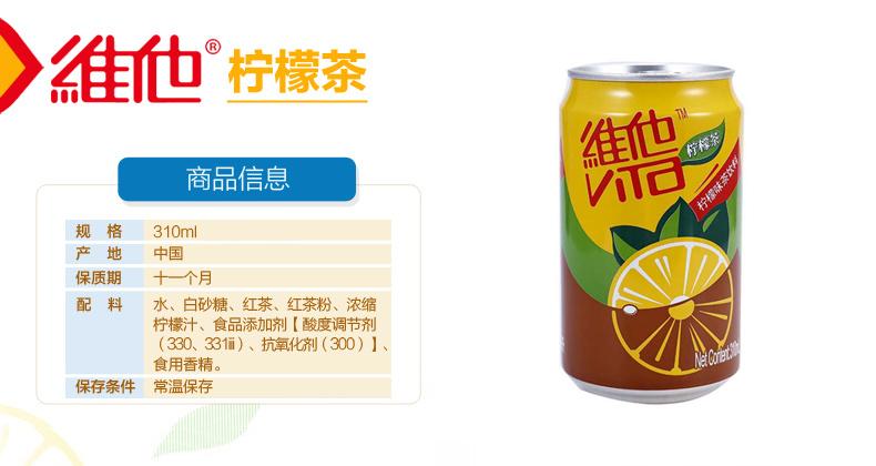维他罐装柠檬茶 310ml/罐图片