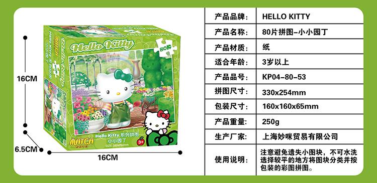 Hello Kitty 儿童拼图 拼插玩具手眼脑协调的锻炼工具 盒装平面拼图纸质80片好吗