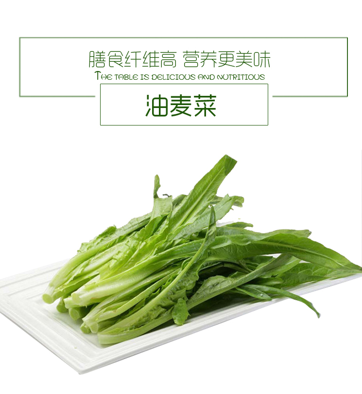 1号鲜客 新鲜油麦菜1000g  莜麦菜2斤 苦菜 牛俐生菜  青菜 蔬菜生鲜 炒菜评价