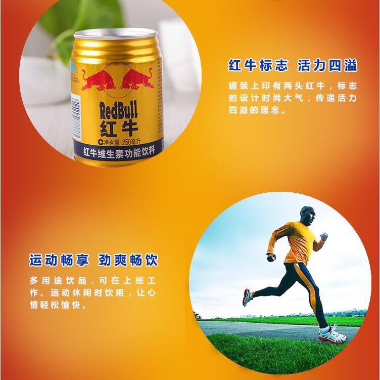 红牛维生素功能饮料(原味型6联包)250ml*6罐/组多少钱