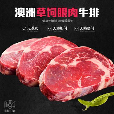 澳洲进口原切牛排草饲肉眼牛排非腌制眼肉牛排新鲜生
