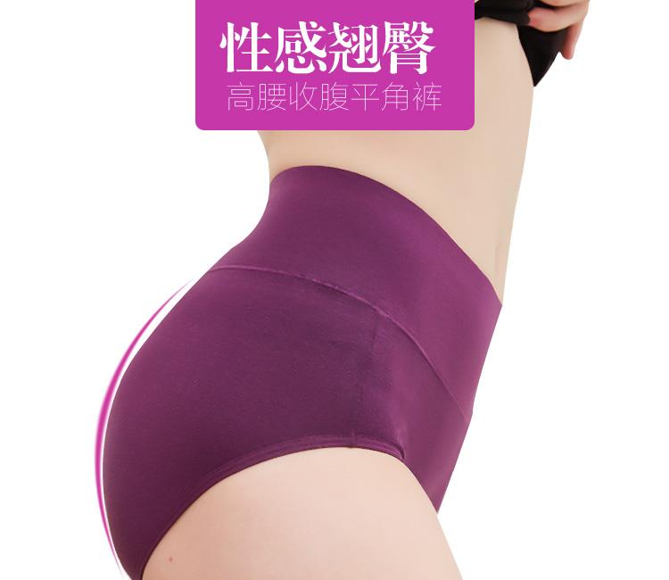 【2件7折】浪莎4条装女士内裤棉质高腰女内裤孕妇产后收腹裤三角裤好吗