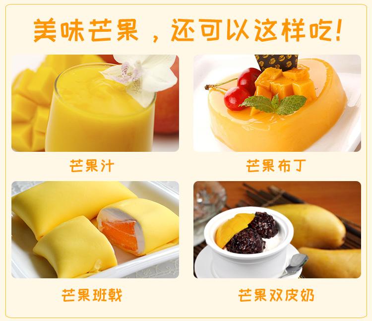 【杞农优食】越南玉芒新鲜水果 单果200-300g 5斤装 清甜核小进口芒果图片