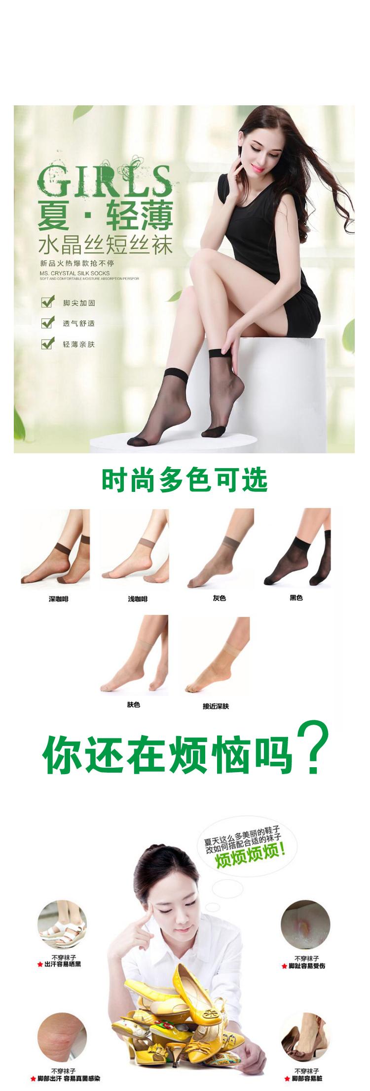 Z216浪莎5双装包芯丝短丝袜女防勾丝女士夏季薄款丝袜子女超薄肉色丝袜短袜图片