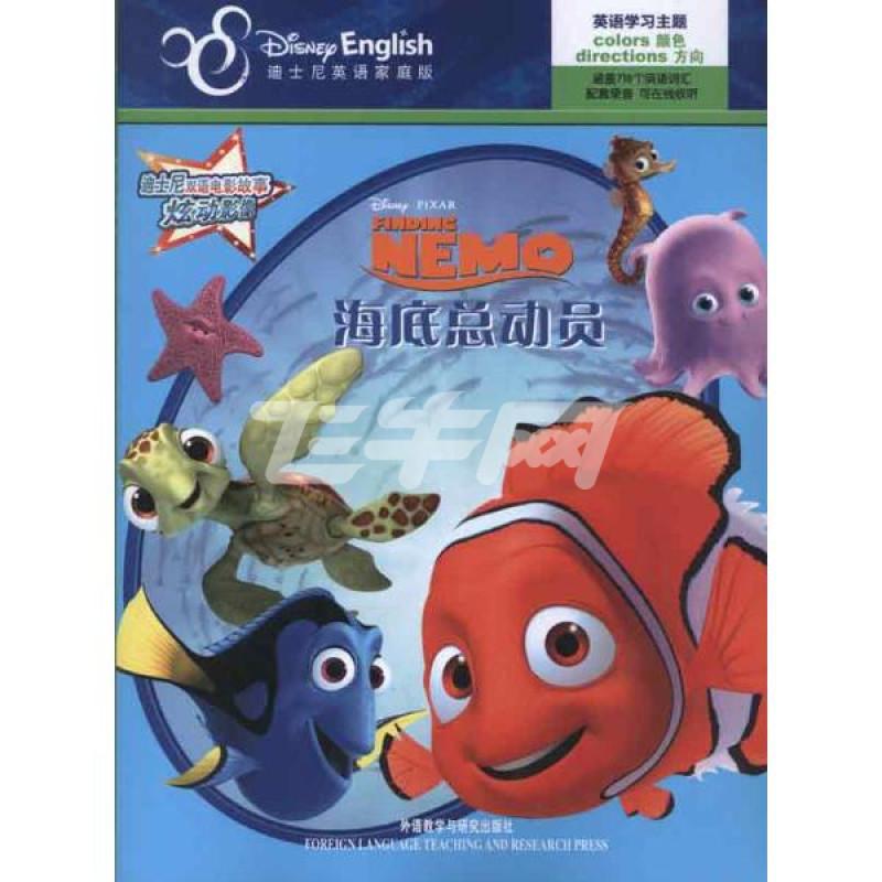 迪士尼双语电影故事.炫动影像:海底总动员