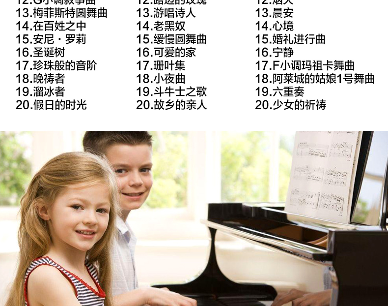 版世界儿童钢琴名曲集精选古典音乐欣赏入门汽
