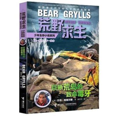 巨蜥荒岛的致命毒牙/荒野求生少年生存小说系列怎么