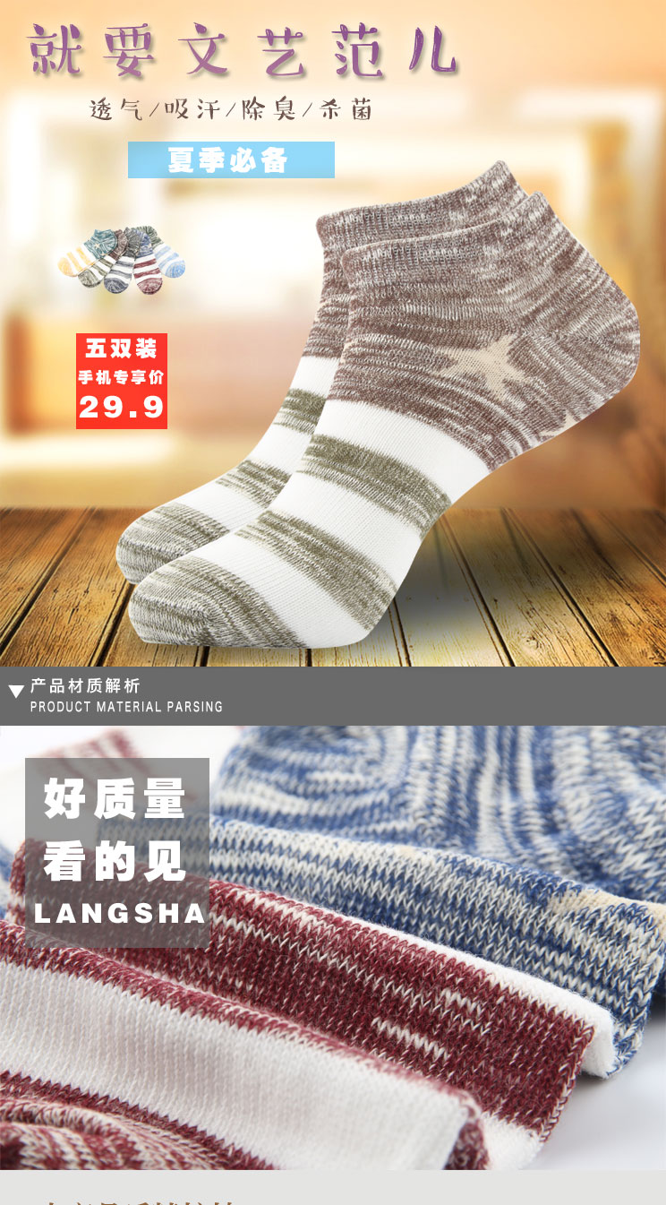 浪莎 5双装袜子男女情侣短袜船袜精梳棉运动薄款透气吸汗浅口隐形袜 休闲棉袜好吗