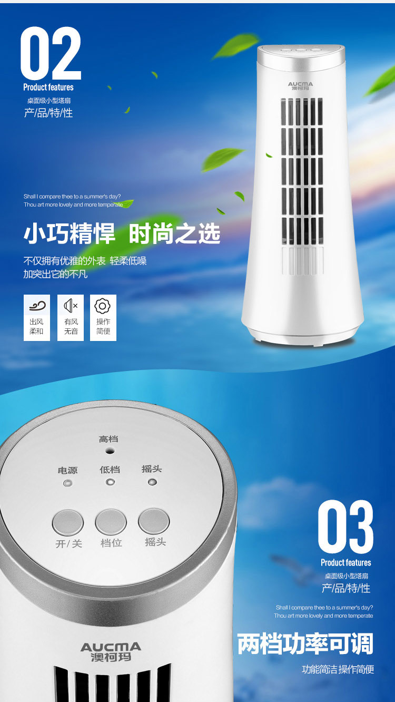 澳柯玛电风扇塔扇fs-05m720(y)迷你风扇台式办公室电扇学生宿舍台扇静