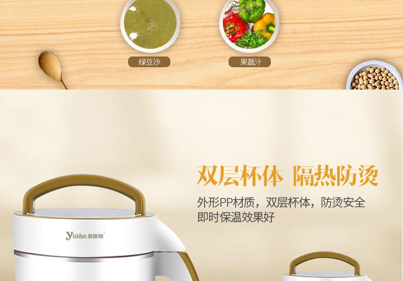 易斯顿(yisidun)D09全自动家用豆浆机 干豆湿豆米糊机1.8L报价