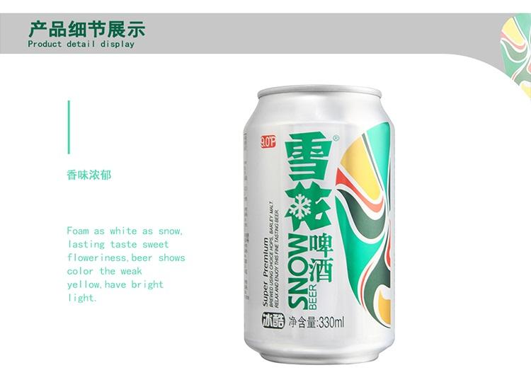 雪花 9度冰酷啤酒 330ml*24罐/箱低价