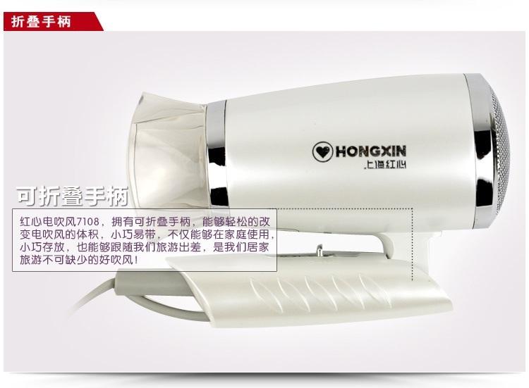 上海红心 电吹风rh3358大功率 吹风机三档冷热风