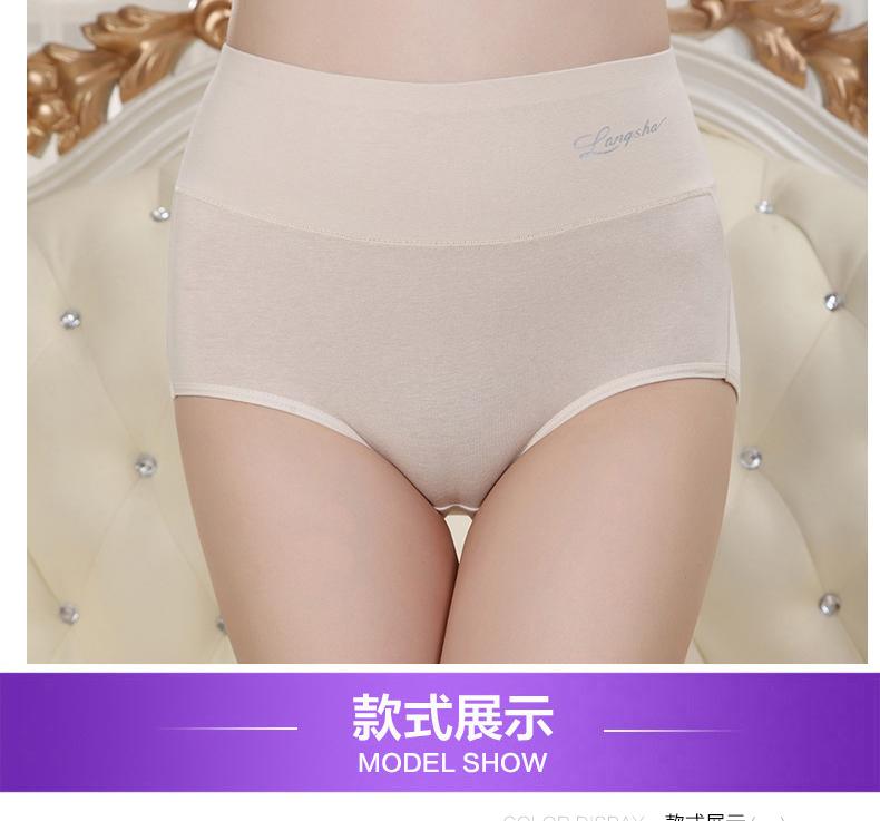 4条装浪莎女士纯棉高腰收腹提臀三角裤性感短裤秋冬裤头女裤衩好吗