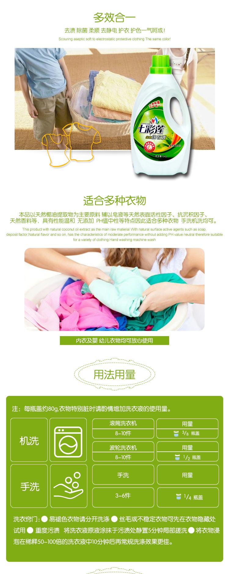 七彩莲全效洗衣液2kg(天然草本香型)评价